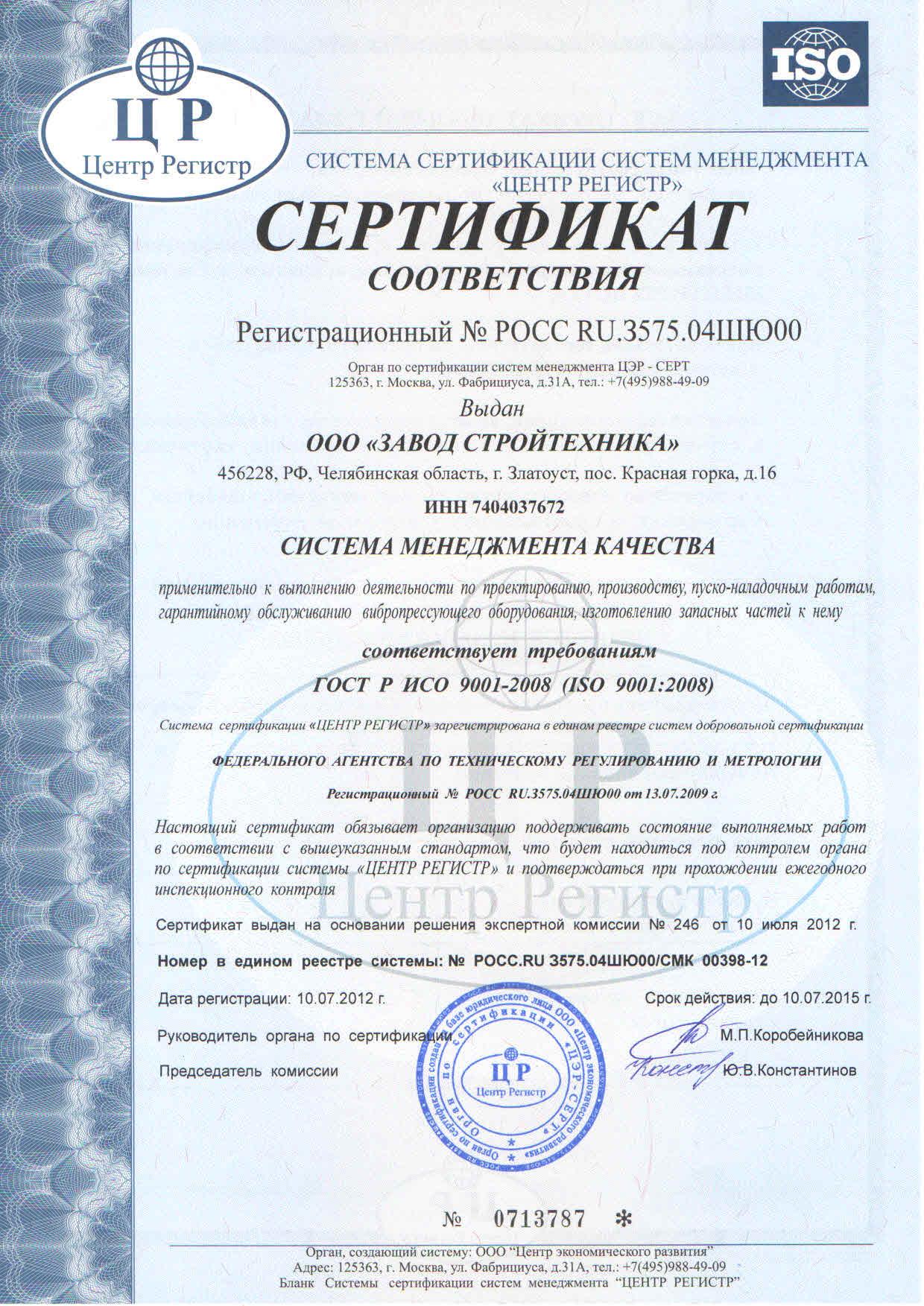 Сертификация iso новосибирск самостоятельная сертификация р